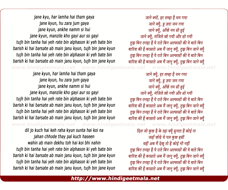 lyrics of song Jane Kyon Har Lamhaa, Hai Tham Gaya