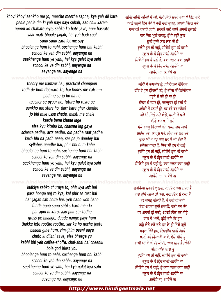 lyrics of song School Ke Ye Din Sabhi Aayenge Na