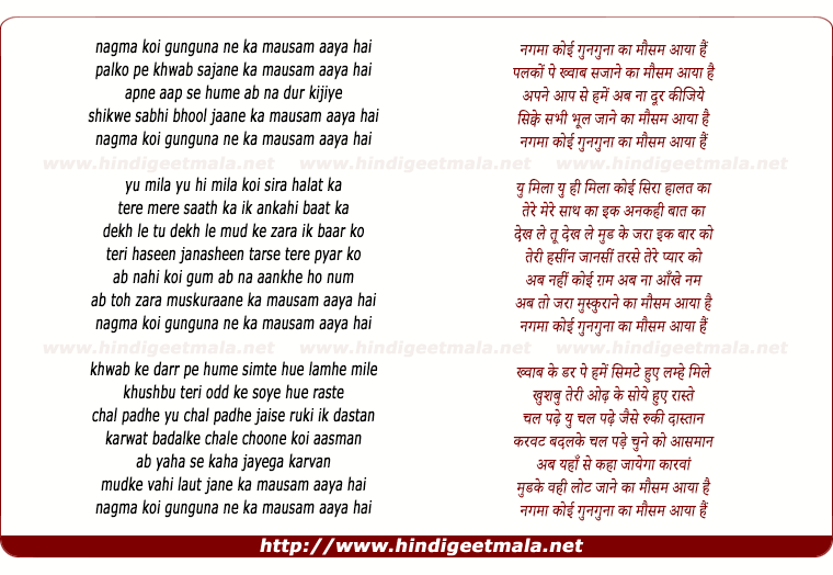 lyrics of song Nagma Koi Gunguna Ne Ka