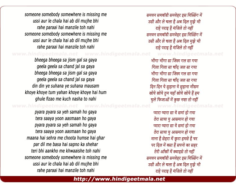 lyrics of song Someone Somebody Remix