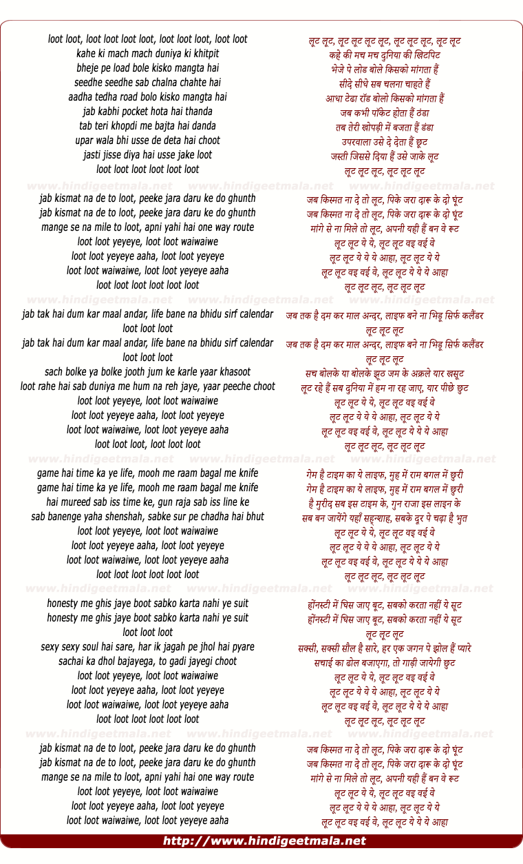 lyrics of song Loot Loot