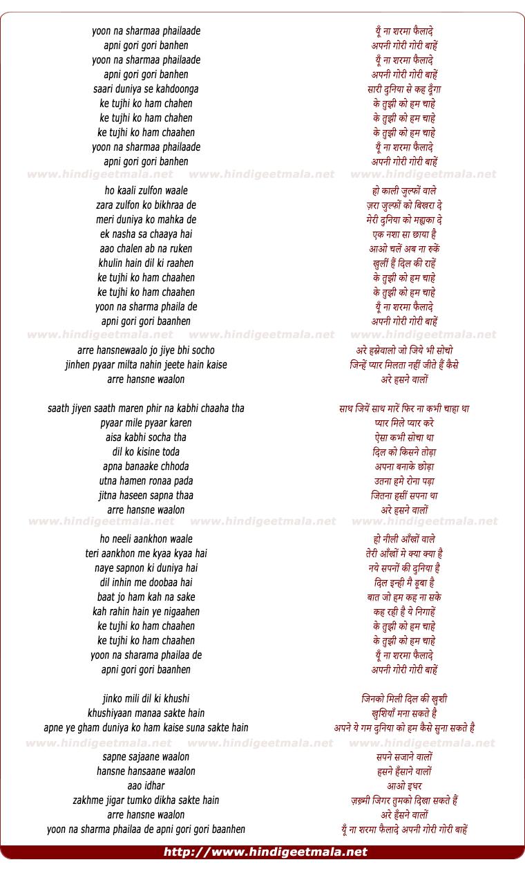 lyrics of song Yun Na Sharma Phailade Apni Gori Gori Bahe