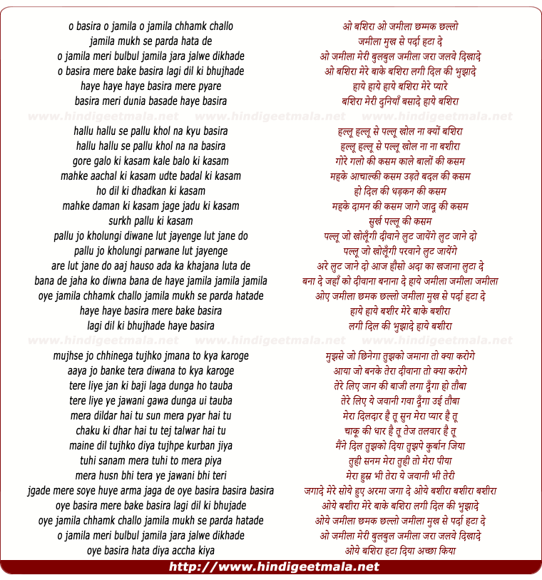 Arjun - Chammak Challo Lyrics | MetroLyrics