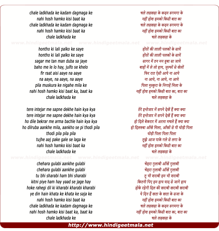 lyrics of song Chale Ladkhada Ke Kadam Dagmaga Ke