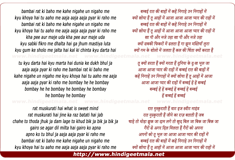 lyrics of song Bambai Raat Ki Bahon Mein