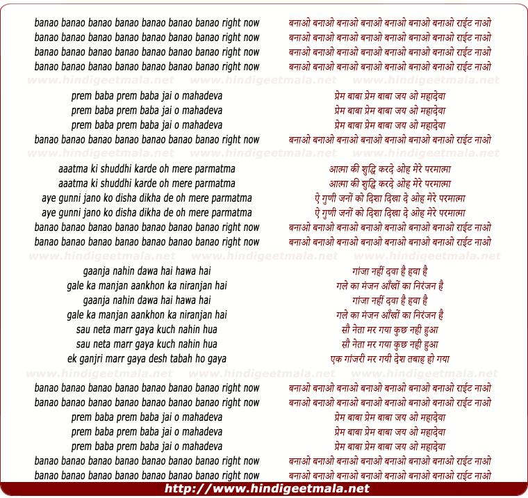 lyrics of song Banao Banao Right Now