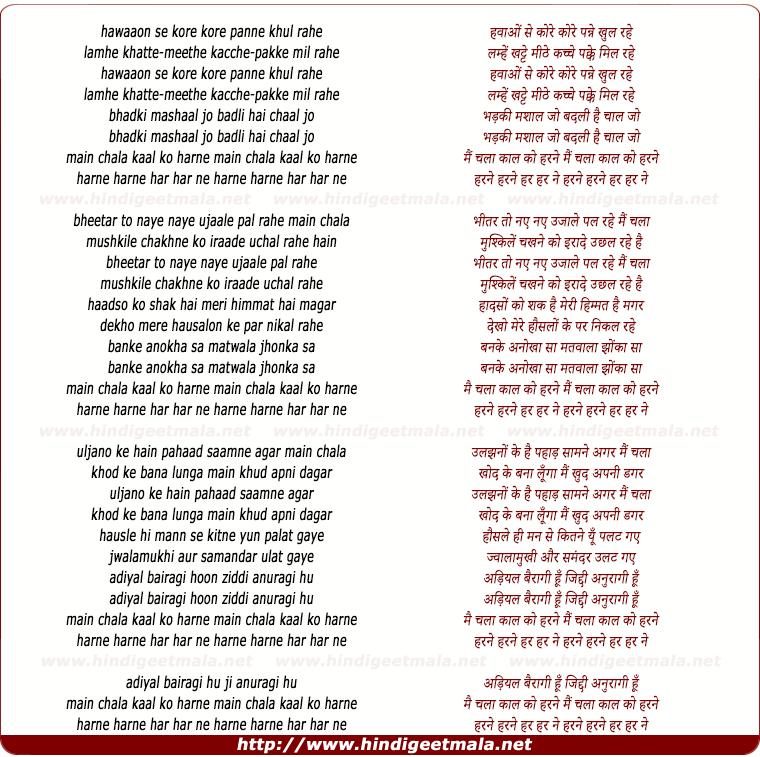 lyrics of song Main Chala Kaal Ko Harne