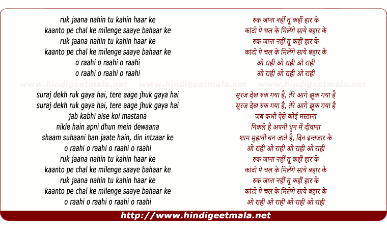 lyrics of song Ruk Jana Nahin