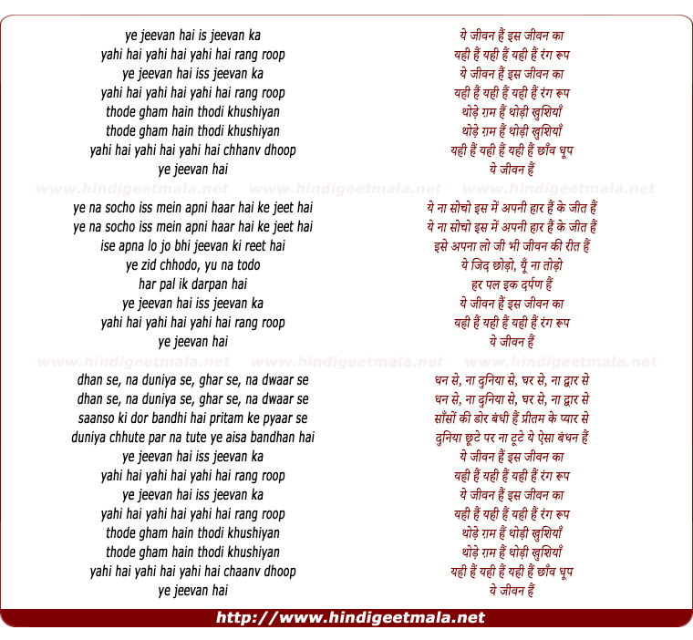lyrics of song Yeh Jeevan Hai Yehi Hai