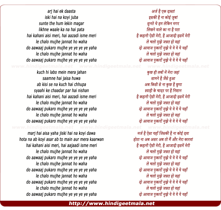 lyrics of song Le Chalo Mujhe Jannat