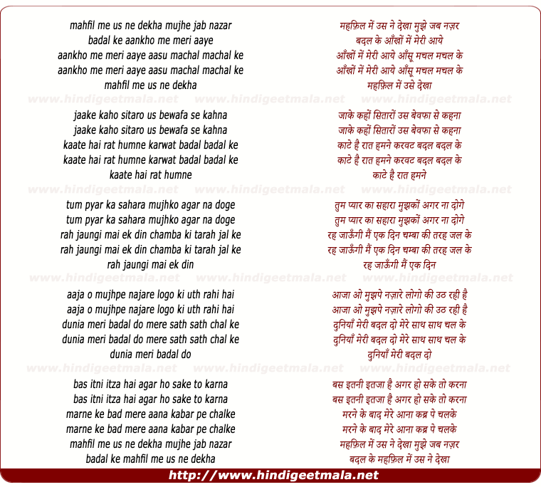 lyrics of song Mehfil Mein Us Ne Dekhaa, Mujhe Jab Nazar Badal Ke