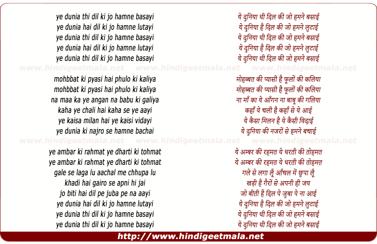 lyrics of song Ye Duniya Thi Dil Ki Jo Humne Basaayi