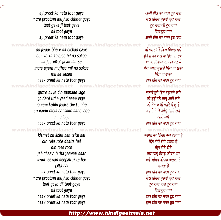 lyrics of song Aaj Preet Ka Naata Toot Gaya