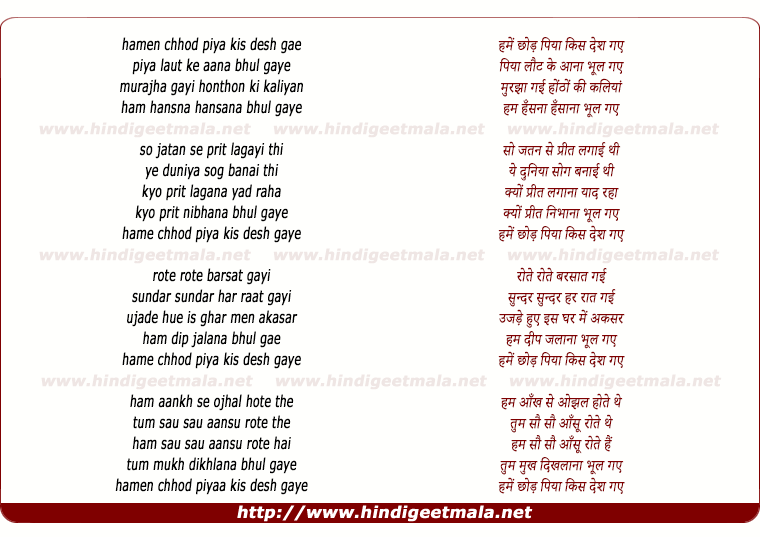 lyrics of song Hamen Chhod Piya Kis Des Gaye