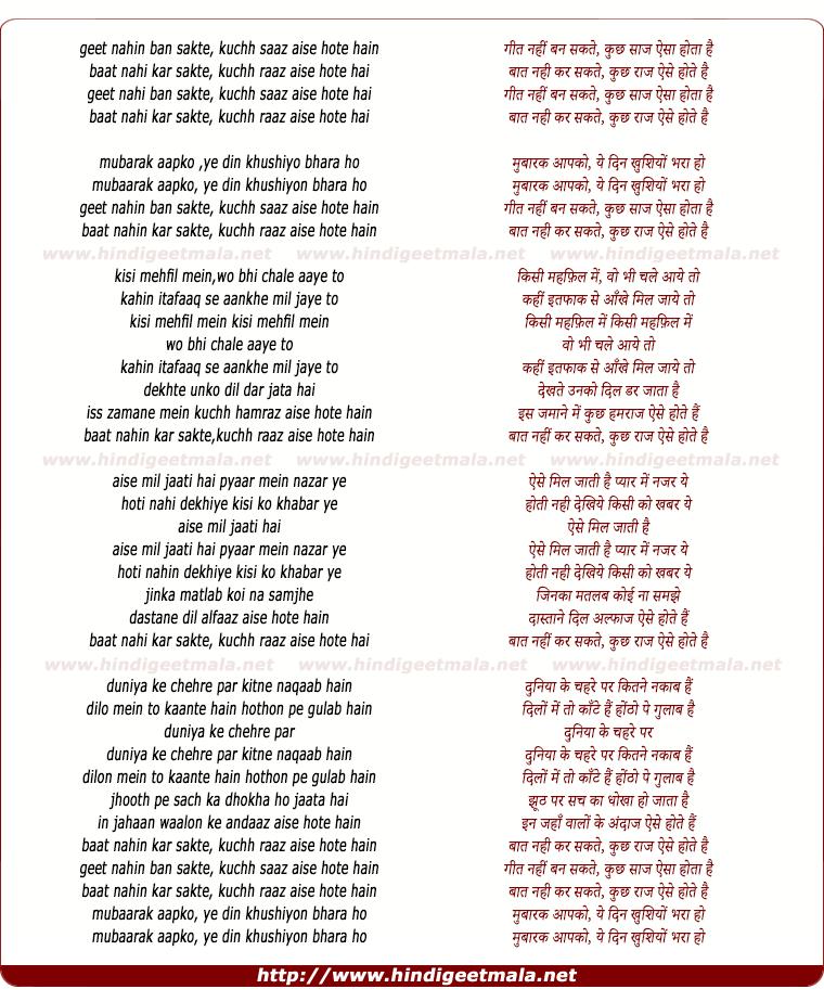 lyrics of song Geet Nahin Ban Saktey, Kuch Saaj Aise Hotey Hain