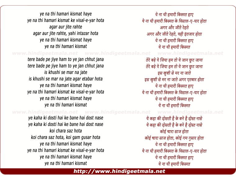 lyrics of song Ye Na Thi Hamari Kismat Haye