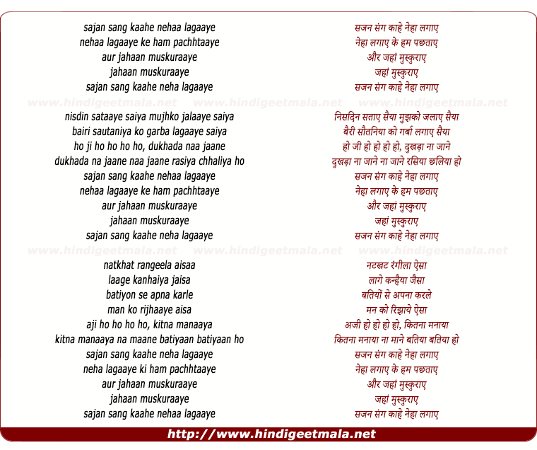 lyrics of song Sajan Sang Kahe Neha Lagaye