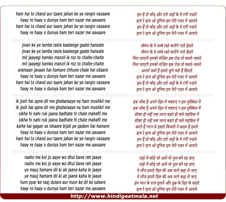lyrics of song Hum Hai To Chand Aur Tare Jaha Ke Ye Rangin Najare