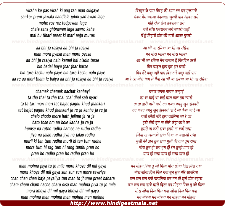 lyrics of song Aa Bhi Ja Rasiya, Man Mora Pyasa