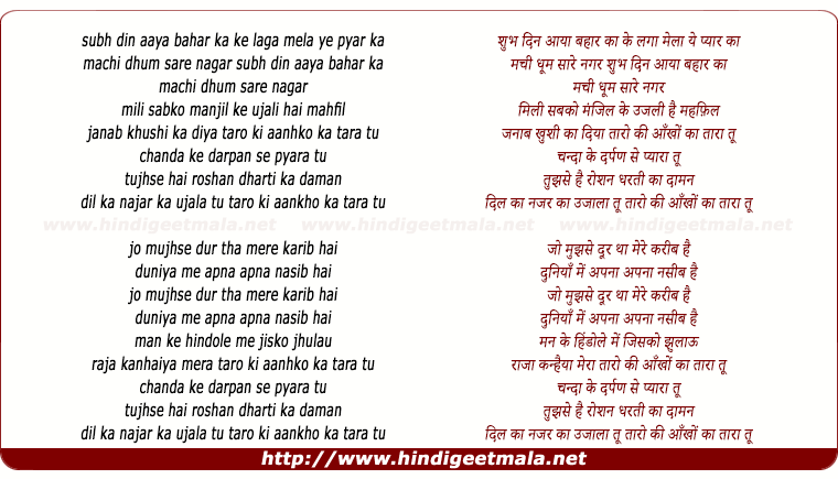 lyrics of song Subh Din Aaya Bahar Ka