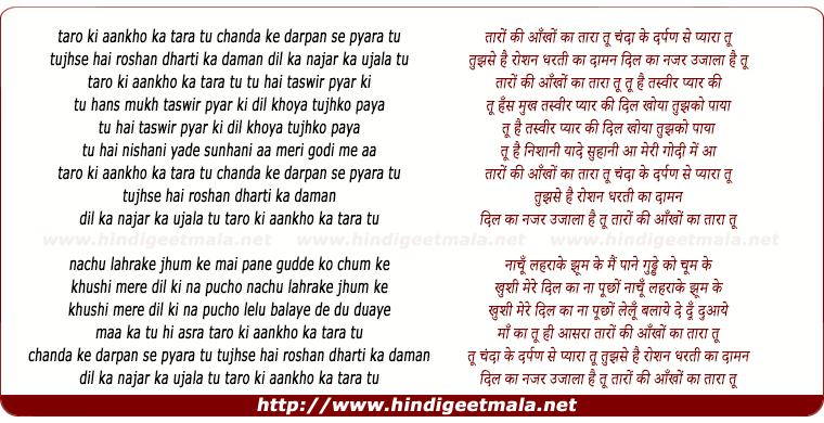 lyrics of song Taron Ki Ankhon Ka Tara Tu