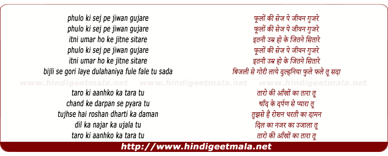 lyrics of song Phoolon Ki Sej Pe Jeewan Gujare