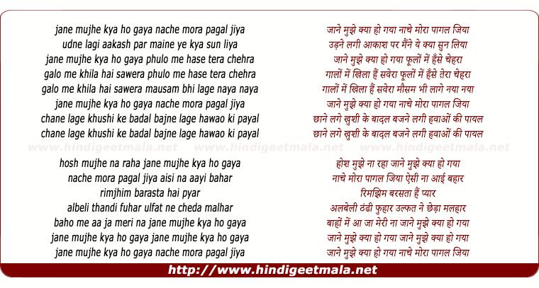 lyrics of song Jane Mujhe Kya Ho Gaya