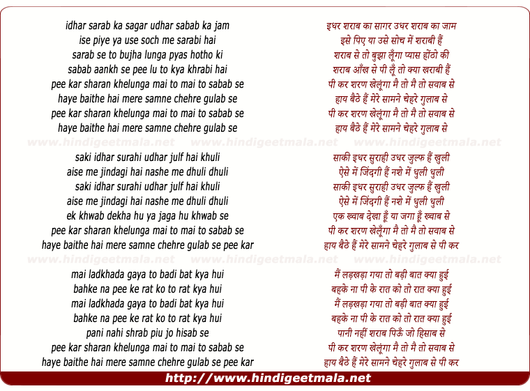 lyrics of song Pee Kar Sharab Khailon Ga, Main To Shabab Se