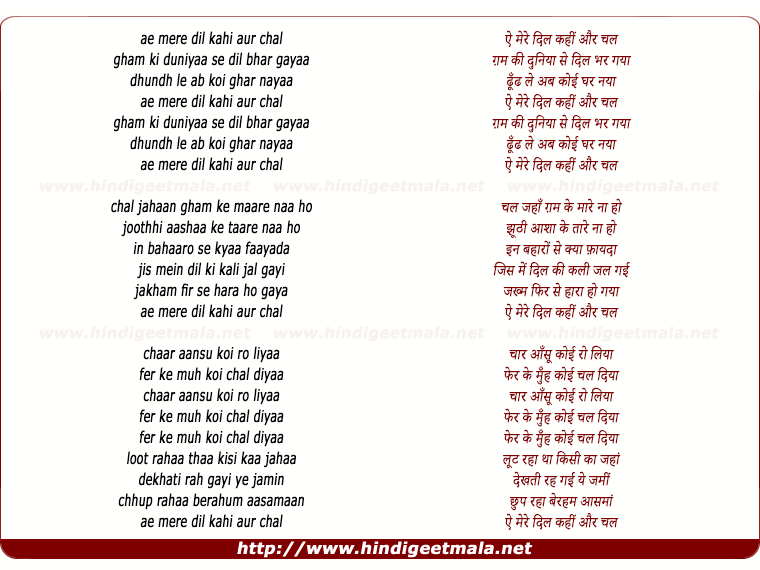 lyrics of song Aye Mere Dil Kahin Aur Chal (By Lata)