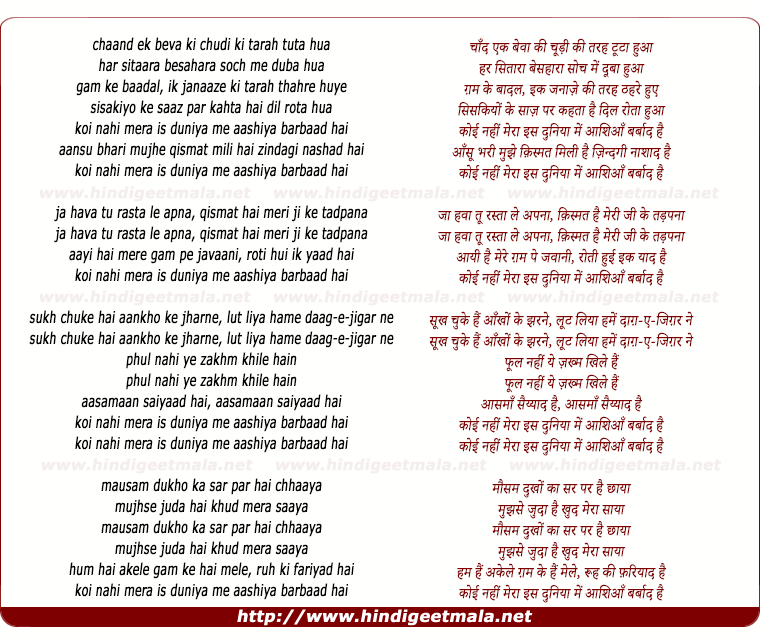 lyrics of song Chand Ek Beva Ki Chudi Ki Tarah Tuta Hua