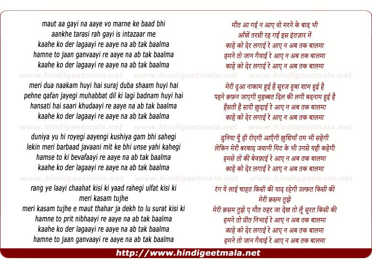 lyrics of song Maut Aa Gayi Na Aae Vo Marne Ke Baad Bhi