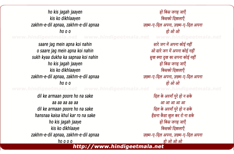 lyrics of song O Kis Jagha Jayen