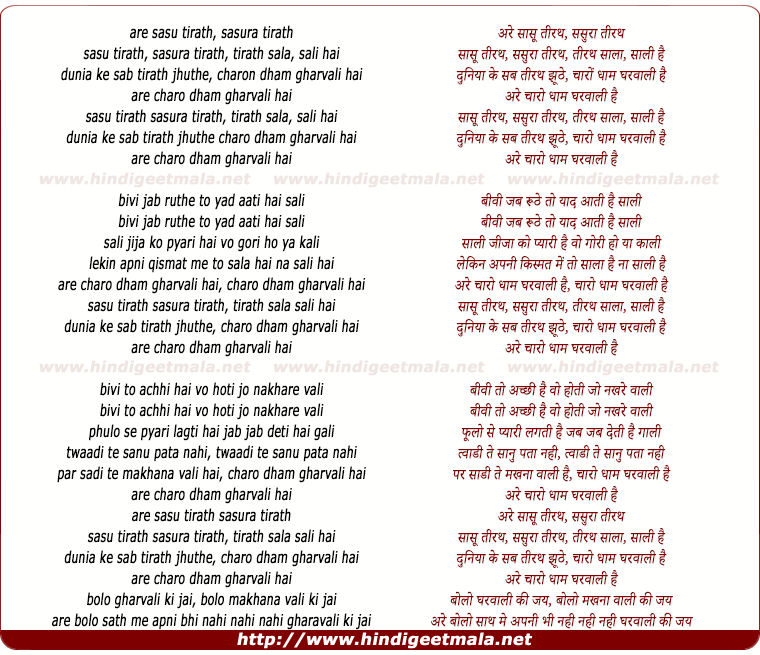 lyrics of song Saasu Tirath Sasura Tirath