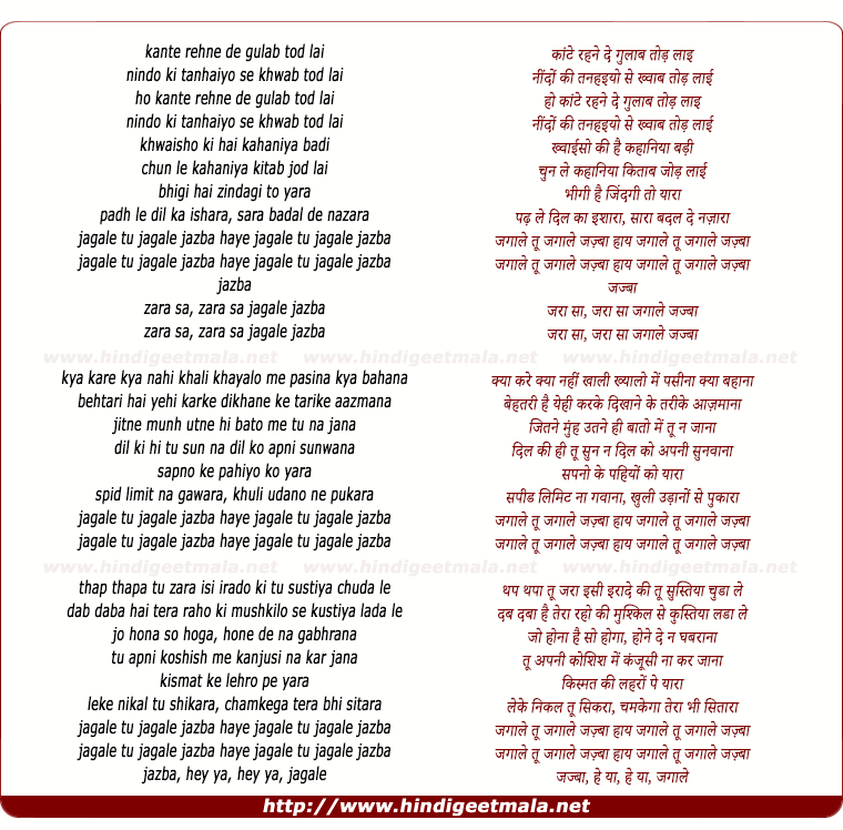 lyrics of song Zara Sa Jagale Jazba