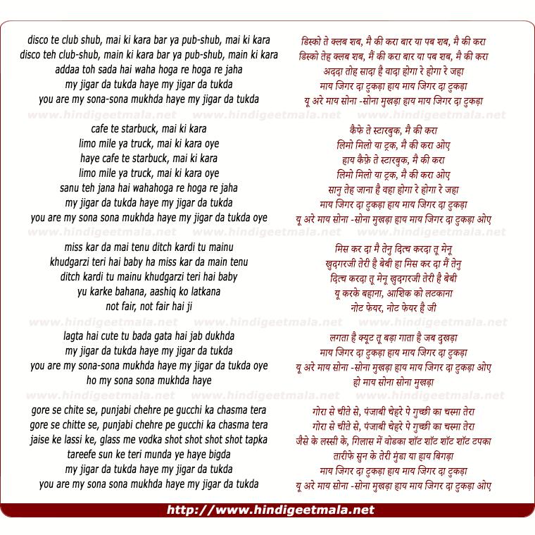 lyrics of song Jigar Da Tukda