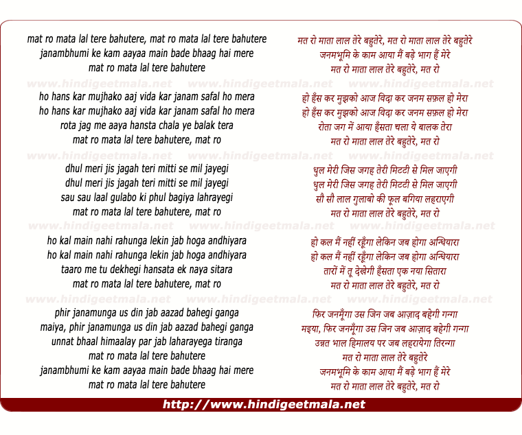 lyrics of song Mat Ro Mata Lal Tere Bahutere
