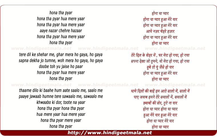 lyrics of song Hona Tha Pyar Hua Mere Yaar