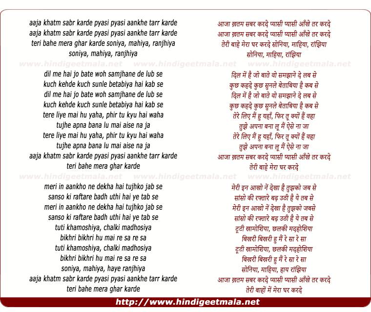 lyrics of song Aaja Khatam Sabr Kar De