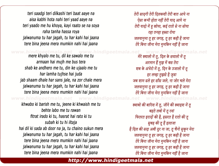lyrics of song Jalwanumaa Tu Har Jagah