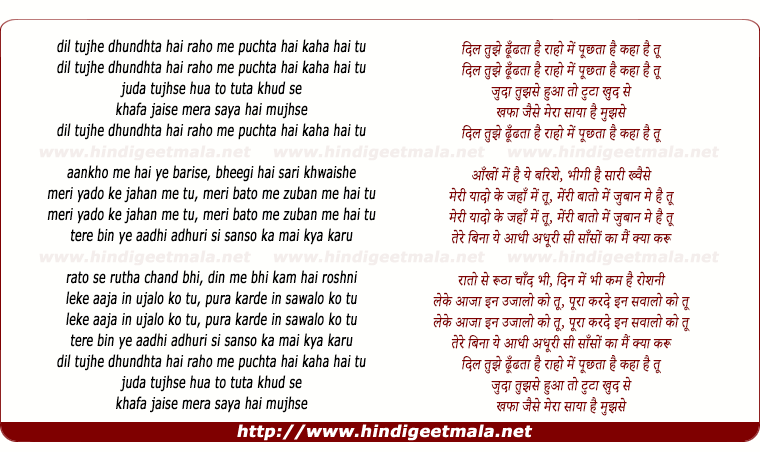 lyrics of song Kahan Hai Tu