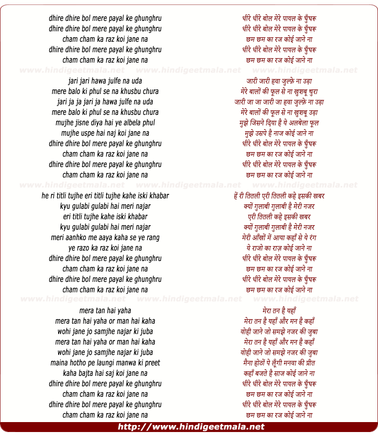 lyrics of song Dhire Dhire Bol Mere Payal Ke Ghungroo