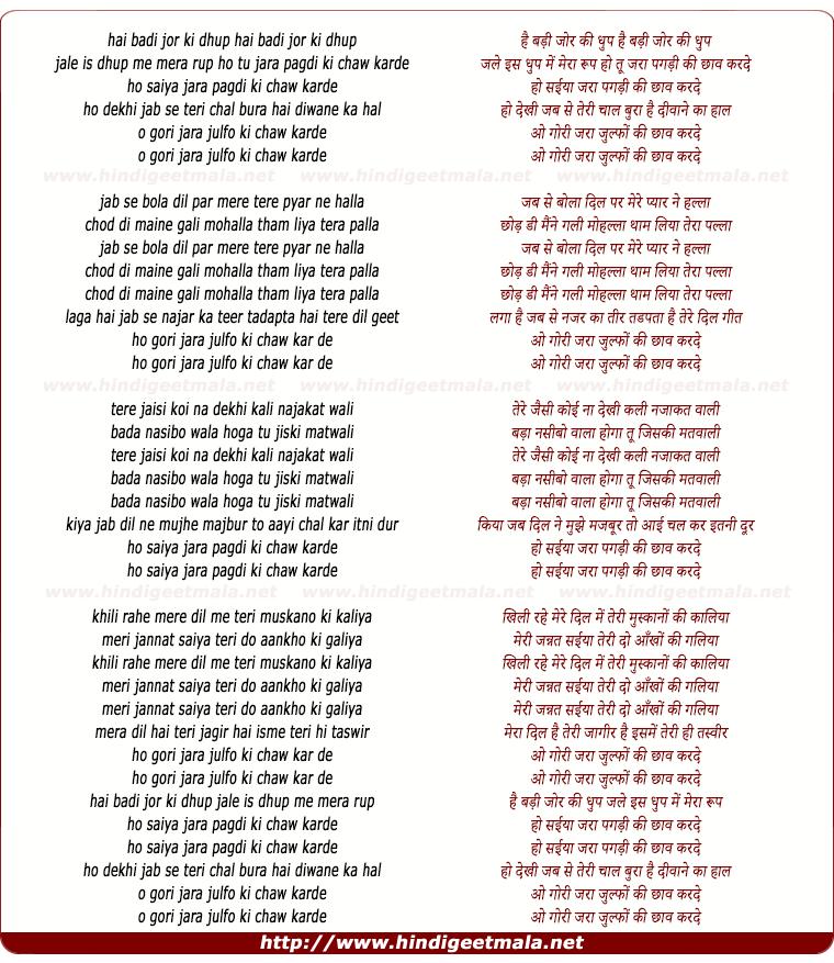 lyrics of song Hai Badi Zoor Ki Dhoop