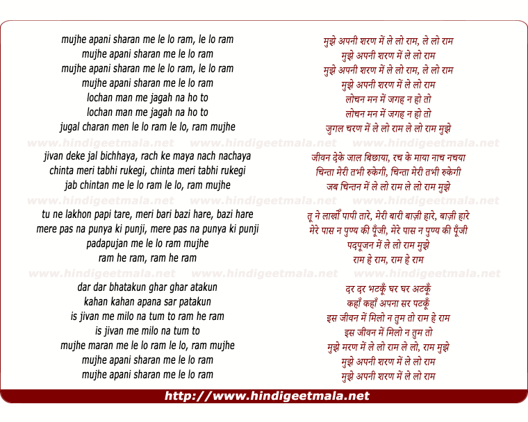 lyrics of song Mujhe Apni Sharan Me Le Lo Ram