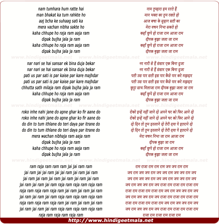 lyrics of song Kahan Chhupe Ho Rajaram Aaja Ram