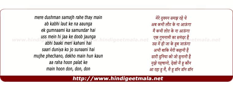 lyrics of song Aa Raha Hoon Palat Ke