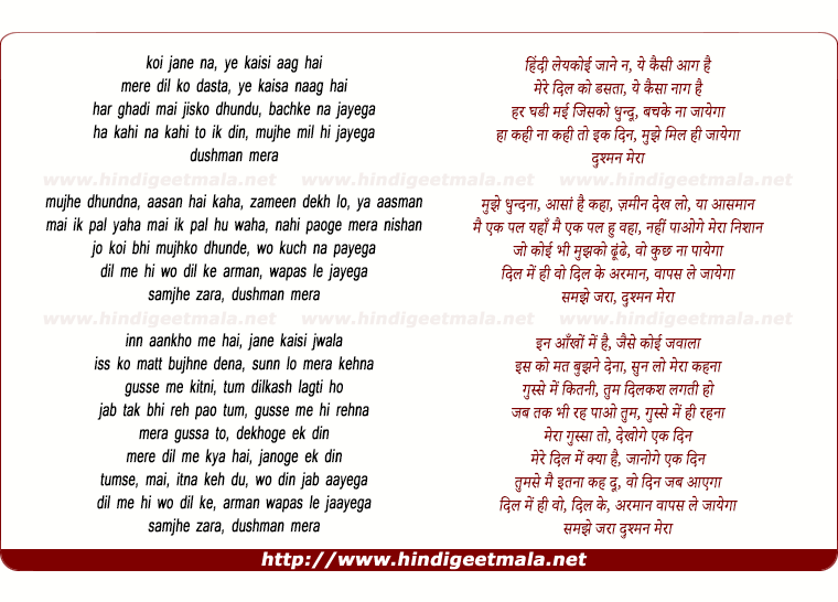 lyrics of song Samjhe Zara, Dushman Mera
