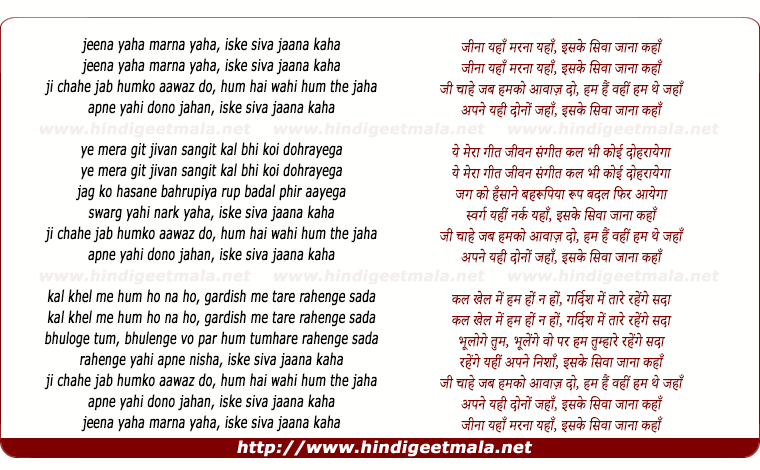 lyrics of song Jeena Yaha Marna Yaha Iske Siva Jana Kaha