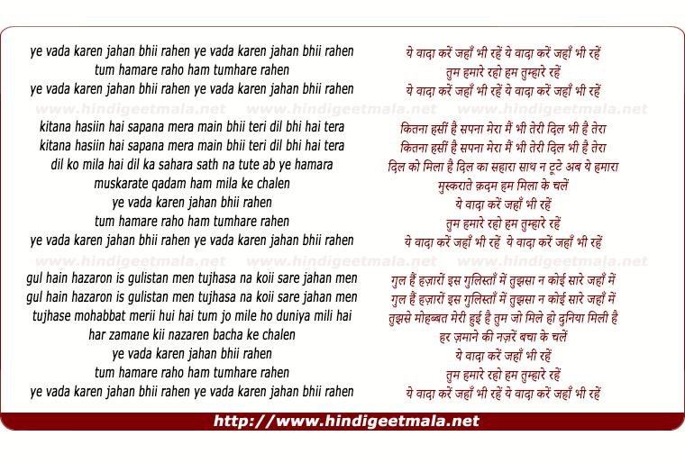 lyrics of song Yeh Vaada Karein Jahan Bhi Rahe