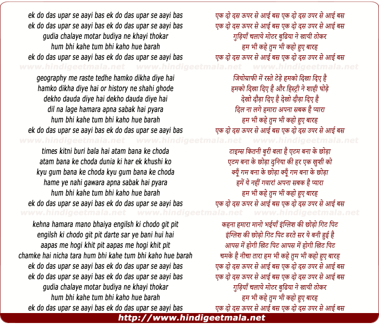 lyrics of song Ek Do Dus, Upar Se Aai Bus