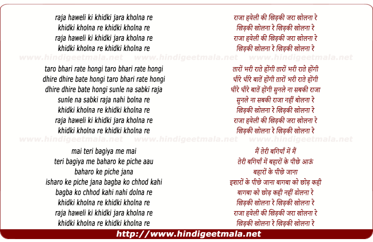 lyrics of song Raja Haveli Ki Khidki Zara Kholna Re